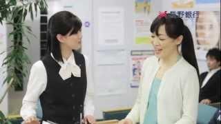 出演者:--- 篇 名:--- 商品名:--- 企業名:長野銀行 放送年:2014.