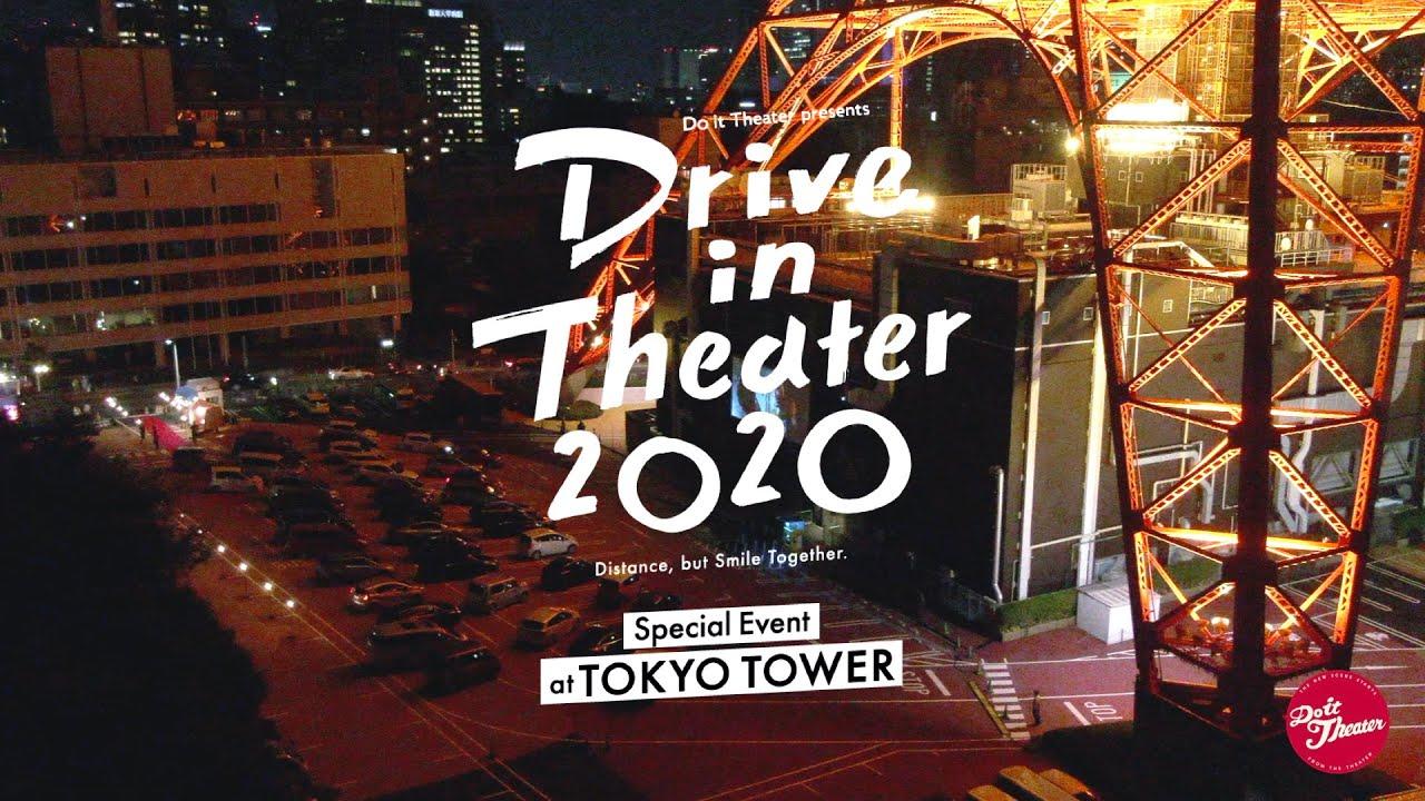 ドライブ イン シアター 東京