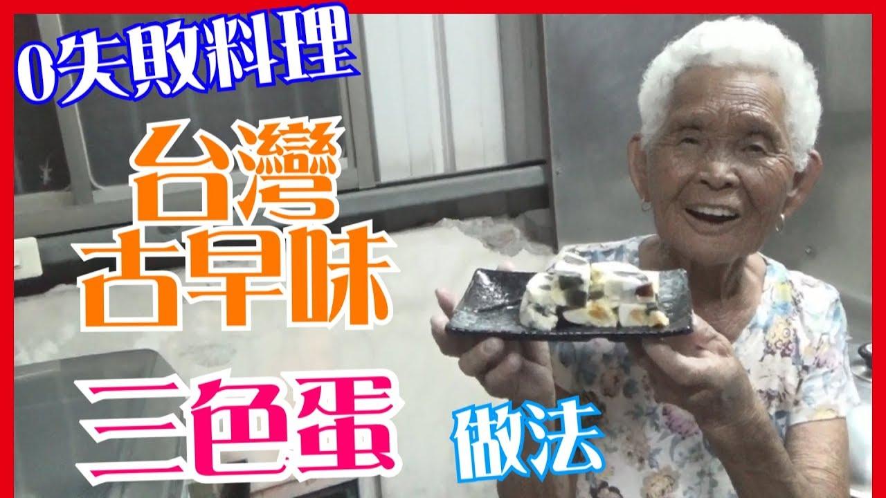如何做簡單的【古早味三色蛋】料理│快樂嬤食堂#109│台灣美食、小吃、做法、食譜、古早味、素食