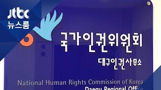 무릎으로 목 누르며 수갑…인권위, 경찰 징계 권고 / JTBC 뉴스룸