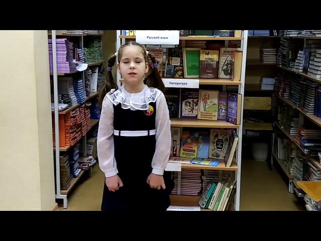 Изображение предпросмотра прочтения – РысянинаМария читает произведение «Буква Р» А.Л.Барто
