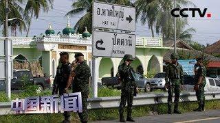 [中国新闻] 泰国南部一检查站遭袭致4人死亡   CCTV中文国际
