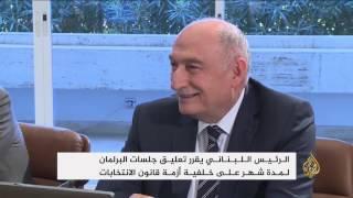الرئيس اللبناني يعلّق جلسات مجلس النواب لمدة شهر