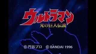 Saturn Longplay [044] Ultraman: Hikari no Kyojin Densetsu