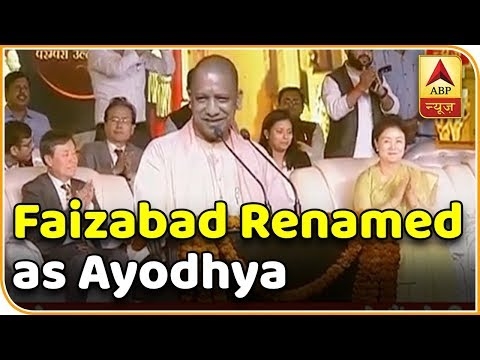 Yogi Adityantath's BIG ANNOUNCEMENT, Faizabad RENAMED as Ayodhya | ABP News