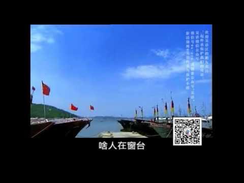 吳語 - 千里之外 (舟山話)Zhoushan Dialect Song