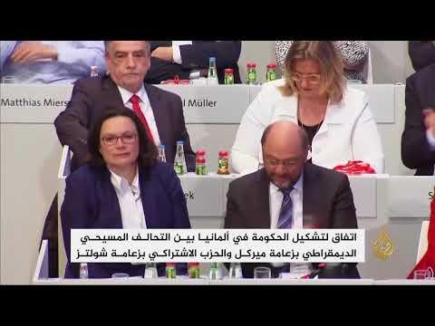 ميركل تتوصل لاتفاق مع الاشتراكيين لتشكيل الحكومة  - 00:22-2018 / 2 / 8