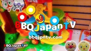 アンパンマン おもちゃ アニメ 【 コロロンパークで遊んでみたよ♪ 】 Anpanman 호빵맨 세균맨 面包超人 細菌人 thumbnail