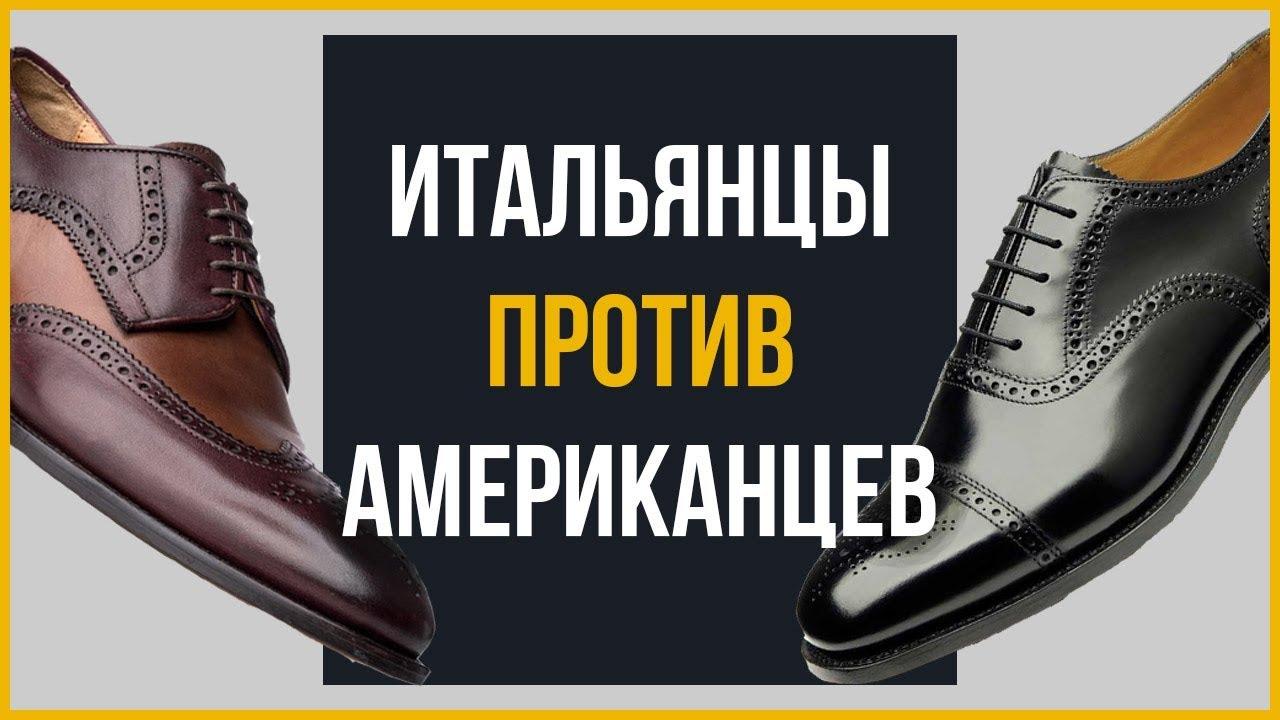 Итальянские vs Американские | Какие туфли лучше?