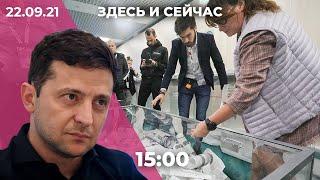 Сверка итогов электронного голосования. Покушение на советника Зеленского. Дело о январских митингах