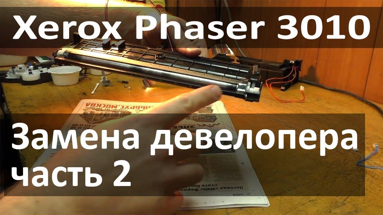 БЛЕДНАЯ ПЕЧАТЬ Xerox Phaser 3040 | не запекает тонер | ПК-ПРОСТО .