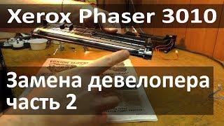 Замена девелопера Xerox Phaser 3010. Часть 2 - замена девелопера