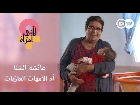 لأني امرأة - عائشة الشنا  - 11:00-2020 / 7 / 7