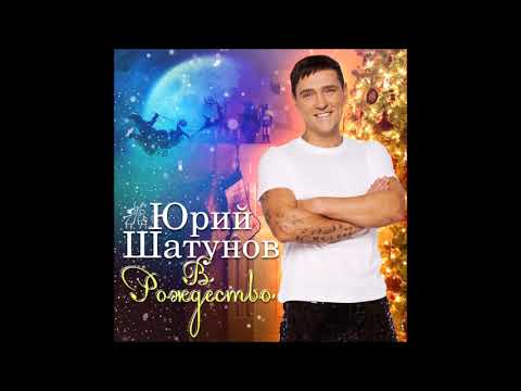 Юрий Шатунов - В Рождество - Текст Песни