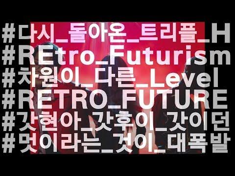 트리플 H(Triple H) - 'RETRO FUTURE' SPOT