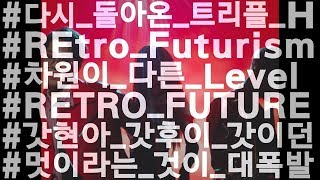 트리플 H(Triple H) - 'RETRO FUTURE' SPOT