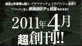 月刊コミックジーン 超創刊!!特製パンフレットプロモーション映像