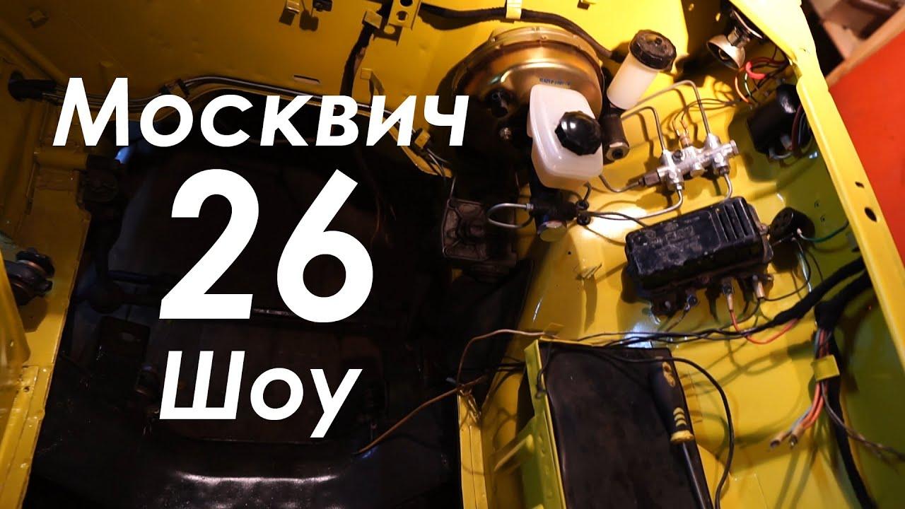 Москвич шоу - 26 - День, когда проводка вошла в выпуск