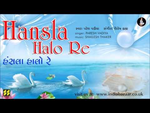 Hansla Halo Re | Gujarati Bhajan | Singer:...