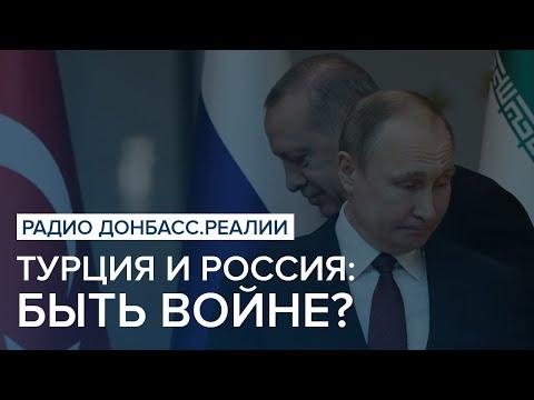 Турция и Россия: быть войне?   Радио Донбасс Реалии