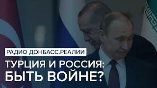 Турция и Россия быть войне Радио Донбасс Реалии