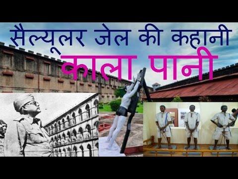 सैल्यूलर जेल (कला पानी) भारत के इतिहास का एक काला अध्याय