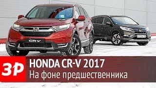 Honda CR V пятого поколения первое знакомство