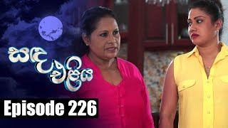 Sanda Eliya - සඳ එළිය Episode 226 | 06 - 02 - 2019 | Siyatha TV Thumbnail