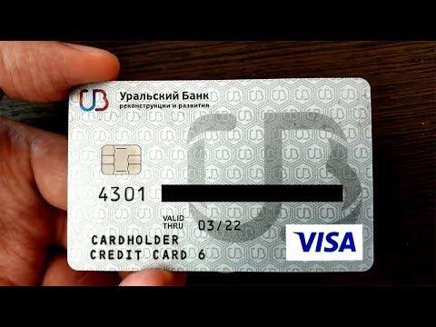 Отзыв о кредитной карте УБРиР 120 дней без процентов
