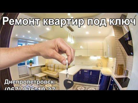 Ремонт квартир под ключ: Днепропетровск, Днепр, Украина (цены)