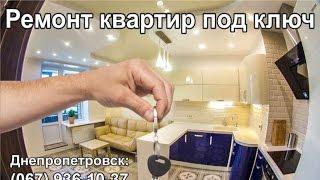 Ремонт квартир под ключ: Днепропетровск, Днепр, Украина (цены)(Звоните в Днепропетровске: (067) 936-10-37, (050) 953-07-20 (больше информации о ремонте квартир под ключ, а также цены..., 2016-03-19T12:49:32.000Z)