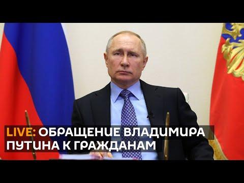 LIVE: Обращение Владимира Путина к россиянам / 02.04.2020