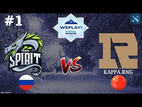 Спирит в ДЕЛЕ на ПЕРВОМ МИНОРЕ 2020! | Spirit vs Kappa.RNG #1 (BO3) WePlay! Bukovel Minor 2020
