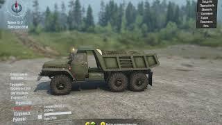 MudRunner 2017  УРАЛ -- 375