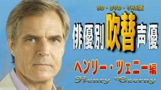 俳優別 吹き替え声優 461 ヘンリー・ツェニー 編
