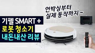 [내돈내산 리뷰] 기펠 스마트 플러스 로봇 청소기 언박…
