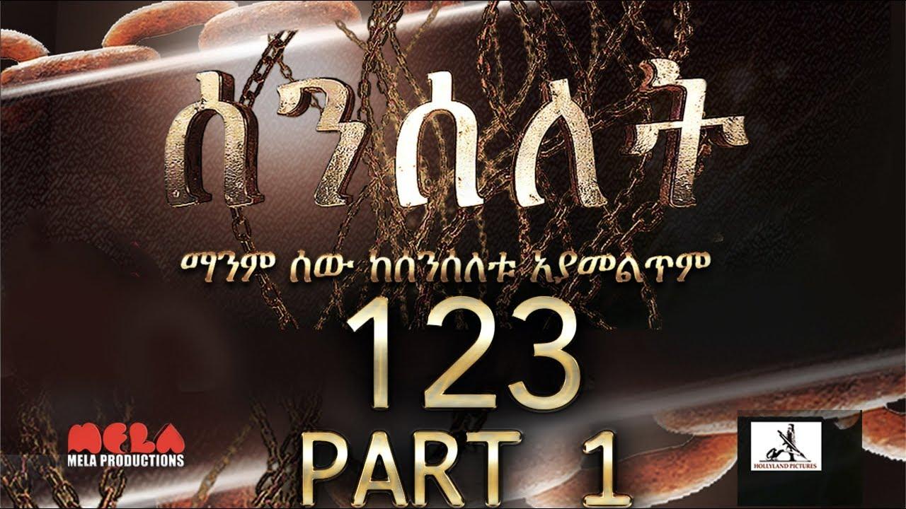 Senselet Drama S05 EP 1123 Part 1 ሰንሰለት ምዕራፍ 5 ክፍል 123 - Part 1