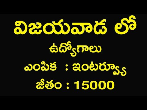 Vijayawada marketing jobs || vijayawada job news || vijayawada jobs in telugu