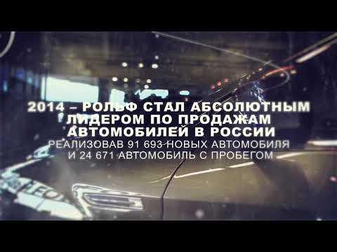 РОЛЬФ — крупнейший дилерский холдинг России