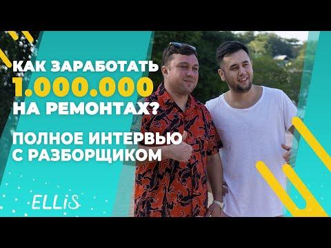 Как заработать МИЛЛИОН рублей на ремонтах (интервью с разборщиком и Ellis 18+)
