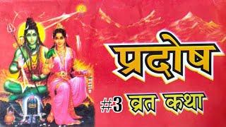 pradosh vrat udyapan vidhi in sanskrit part 2