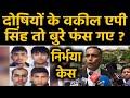 Nirbhaya Case: दोषियों के Lawyer AP Singh को झटका, Bar Council Delhi ने भेजा नोटिस | वनइंडिया हिंदी
