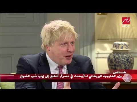 وزير الخارجية البريطاني يكشف لـ #يحدث_في_مصر كواليس لقائة بالرئيس #السيسي