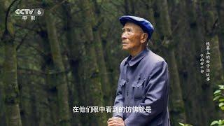 【足迹——银幕上的新中国故事】第二十八集:吕一为您讲述党的好干部的故事