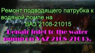 Жөндеу подводящего келте қарай су помпе ВАЗ 2108-21015.