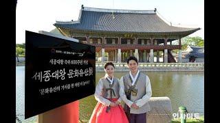 LG전자, 초고화질 올레드 TV로 '세종대왕 문화유산'…