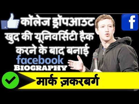 Mark Zuckerberg Biography in hindi | Founder of Facebook | Facebook Success Story