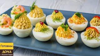 5 рецептов ФАРШИРОВАННЫХ ЯИЦ на праздничный стол Шикарные Фаршированные Яйца на Новый Год