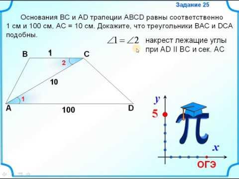 Задание 25  Подобные треугольники в трапеции. Второй признак подобия