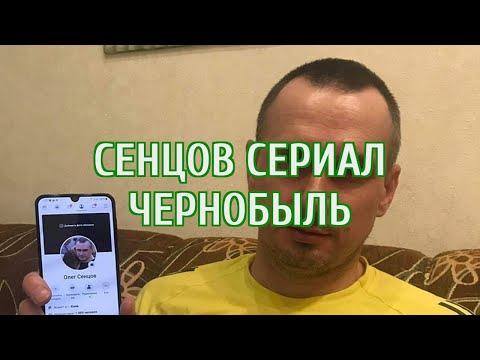 Сидевший на Ямале Сенцов нашел неточности в американском сериале «Чернобыль»